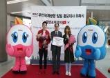 한국공항공사, 베트남 공중파 방송에 무안국제공항 홍보마케팅