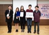2018 민주야 여행가자 최종 발표회 개최...연세대 '여담톡톡' 최우수상 수상