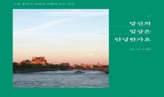 [화제의 책] 당신의 일상은 안녕하신가요...안혜연 작가 신간