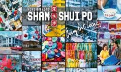 [홍콩] 관광청...삼수이포 지역 도보여행 가이드와 타임랩스 영상 공개