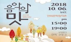 연희문학창작촌, 10월 6일 가을축제 2018 개최