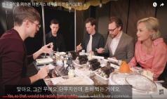 [미국] 유튜브 크리에이터 '영국남자'의 로스앤젤레스 홍보동영상 속 코리아타운 화제