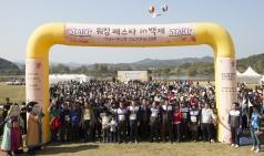 부여에서'제 2회 워킹페스타 in 백제'개최...11월 3일