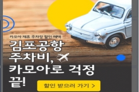 카모아, 김포공항 주차 제휴 할인 서비스 시작