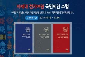차세대 여권 디자인 시안 공개...표시 남색 유력, 재질도 폴리카보네이트로 변경
