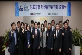 김포공항 '혁신발전위원회' 출범 10월 27일부터 활동...전문가와 시민 연결하는 소통의 창구