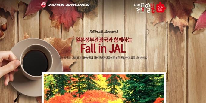 일본항공,  'Fall in JAL Season 2'  진행...일본정부관광국과 공동 프로모션