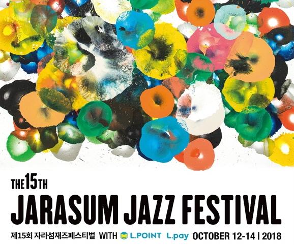 '자라섬 국제 재즈페스티벌' 12일~14일 개최...해외 티켓 판매 성황