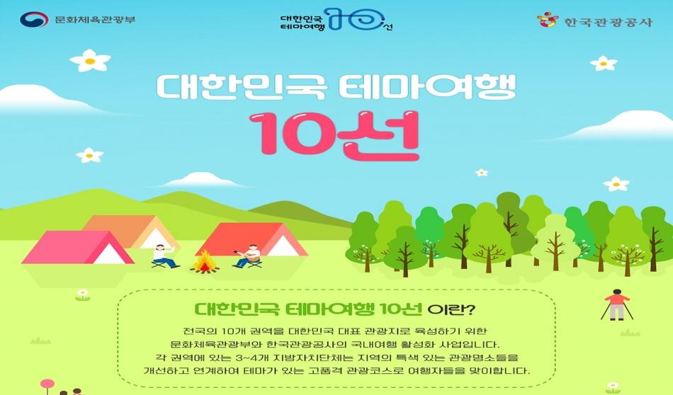 국내여행 새롭게 즐긴다...오감 만족 '대한민국 테마여행 10선'