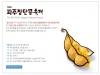 [경기] 파주장단콩축제, 24일 제1회 장단콩포럼 개최