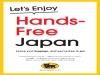 야마토 운수, BEPPU HANDS FREE TRAVEL 출시...좋아요 누르면 1000엔 할인