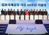 한국공항공사, '김포국제공항 개항 60주년 기념식' 개최