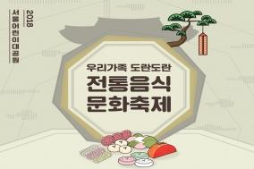 전통음식문화축제 ...어린이대공원서 11월 10일~12월 9일 개최