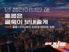 """클룩 """"잼라이브 퀴즈쇼에서 100명 홍콩 보낸다"""""""