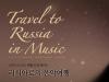 피아노트리오 여운과 함께 떠나는 '러시아로의 음악여행' 개최