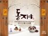 [용인] 한국민속촌, 세시풍속 체험행사 '동지야(夜)' 22일~23일 개최