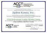 짚라인코리아, 미국 챌린지 코스 기술 협회(ACCT) PVM 자격 승인