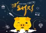 [서울]시민청, '잘돼지 2019' 축제 개최