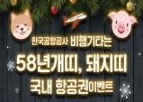 한국공항공사, 국내선 항공권 구매고객 중 58년 생과 돼지띠 대상 경품 이벤트