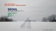 '2018 서울아트쇼' 21일 개막… 국내외 화랑 130여 곳 참여