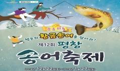 제12회 평창송어축제, 22일 오대천 일원에서 개막...영매화 미술연구소 인기
