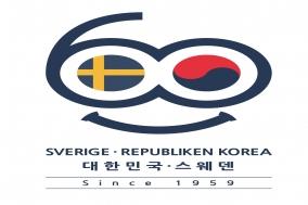 주한스웨덴대사관, 수교 60주년 기념 로고 디자인 콘테스트 우승작 조아라 씨 선정