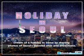당신이 꿈꾸는 '서울의 휴일' 이벤트 응모시 호텔 숙박권 증정