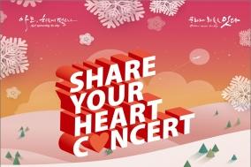 인천공항, 사랑을 나누는 특별한 연말공연 개최