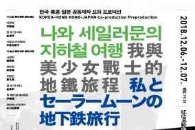 [서울] 한국·홍콩·일본, 아시아 3국 국제공동제작 연극 '나와 세일러문의 지하철 여행' 개막