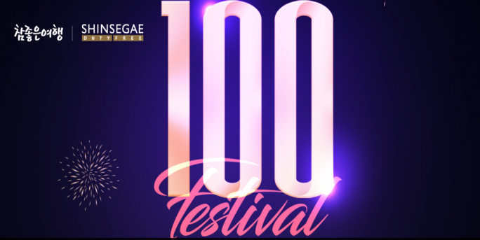 참좋은여행, 'VERYGOOD100' 페스티벌..100% 페이백 제공