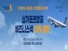[이벤트] 설연휴 할인 항공권 판매....G마켓, 싱가포르항공, 에어캐나다 등 특가 프로모션