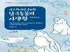 [신간] 지오북, '남극동물의 사생활 킹조지섬' 출간
