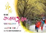 [구례] 제20회 산수유꽃축제 준비 돌입