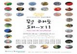 갤러리써포먼트, 2019 신년기획전 '뭘 해도 돼~지!' 개최...1월 18일~ 2월 13일