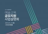 서울문화재단, 2019년 문화예술교육 지원사업 공모...18억6900만원 지원