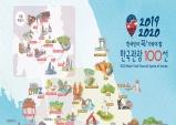 '2019-2020 한국인이 꼭 가봐야 할 100대 관광명소 한국관광 100선 선정'