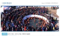 문체부, 2019년도 전국 문화관광축제 41개 선정