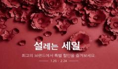 맥아더글렌, 설연휴 맞아 한국인 고객 대상 '설레는 세일'프로모션 진행