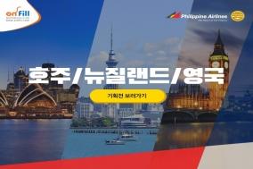 호주, 뉴질랜드, 영국...'필리핀 항공' 이 달의 도시에 선정