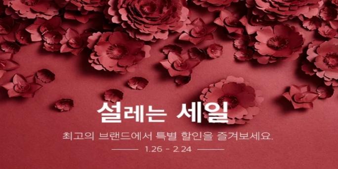 맥아더글렌, 한국인 고객 대상 '설레는 세일'프로모션+왕복 무료셔틀버스 이벤트