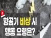 [카드뉴스] 항공기 비상사태시 승객 대처요령