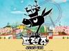 대원미디어, 가족뮤지컬 '프렌쥬' 앵콜 공연 16일부터 시작