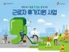 12일부터 3월 8일까지 '근로자 휴가지원 사업' 신청 접수...휴가비 최대 20만원 지원