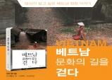 [책] 박낙종 '베트남 문화의 길을 걷다'