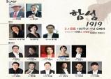 3.1운동 100주년 기념 오페라  단체관람단 열기 뜨거워