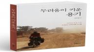 30개국 777일간 자전거 세계 여행 도전기, 박주희  '두려움이 키운 용기' 출간