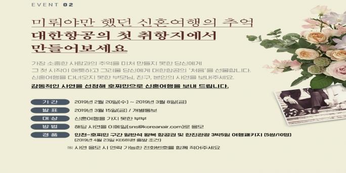 대한항공 창립 50주년 기념 왕복 항공권, 3박5일 여행상품권 증정