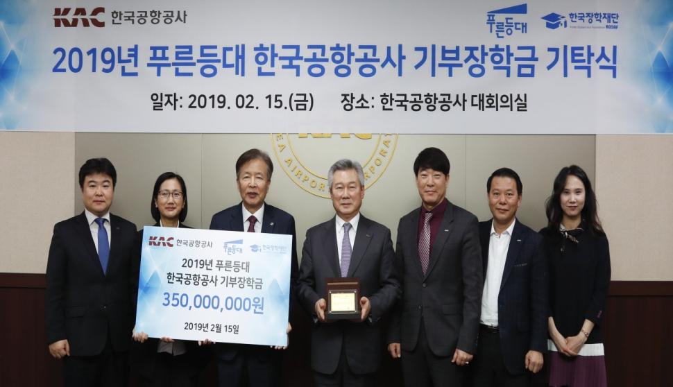 공항공사... '푸른등대 기부장학금' 4억1천8백만 원 기탁