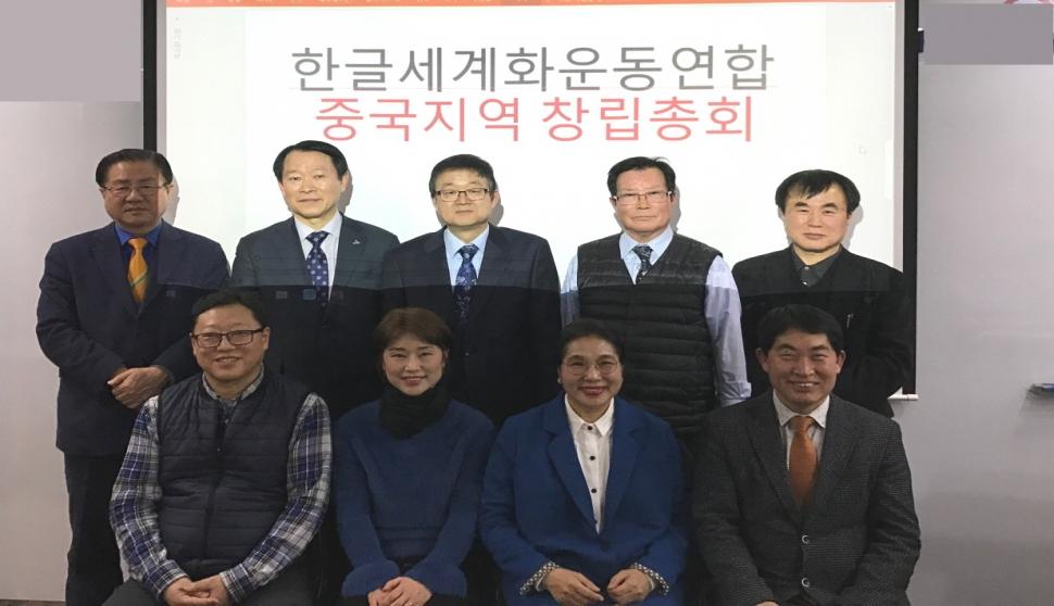 한글세계화운동연합 중국지역 창립 총회 성료
