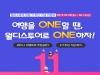 월디스투어, '창립 11주년 기념 이벤트' ...여행이용권 110만원권 등 경품 제공